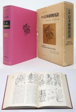平凡社版 寺崎 日本植物図譜