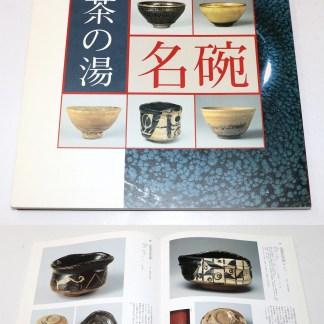 茶碗に花開く桃山時代の美 茶の湯 名碗