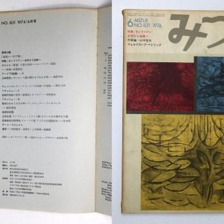 みづゑ 831号 特集:モンドリアン 自然から抽象へ