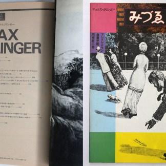 みづゑ 914号 特集:マックス・クリンガー