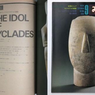 みづゑ 906号 特集:初期ギリシャ キクラデス偶像