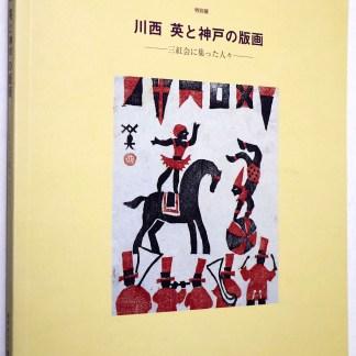 特別展川西英と神戸の版画 三紅会に集った人々