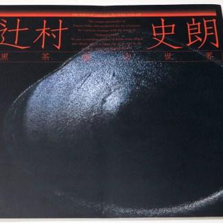 辻村史朗 黒茶盌の世界