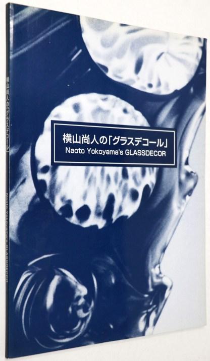 横山尚人展 グラスデコール 尚人と薫子(彫金)の1984年から2000年までの作品