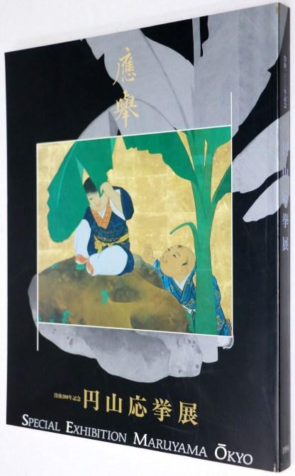 円山応挙展 没後200年記念
