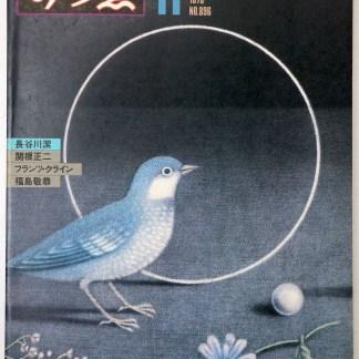 みづゑ 896号 特集:長谷川潔