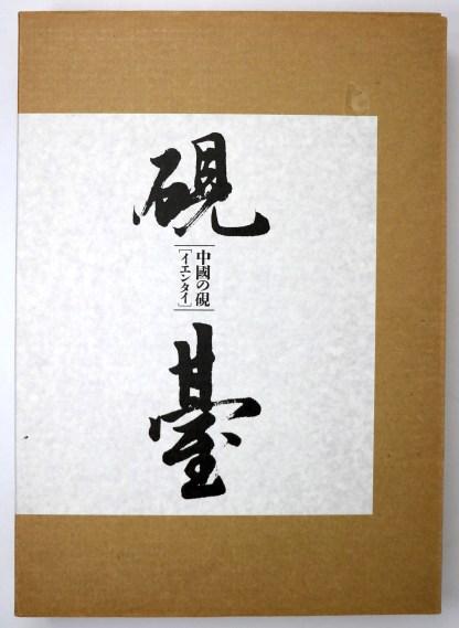 中国の硯 硯臺 イエンタイ