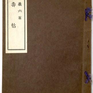 泰藏六翁 壽帖