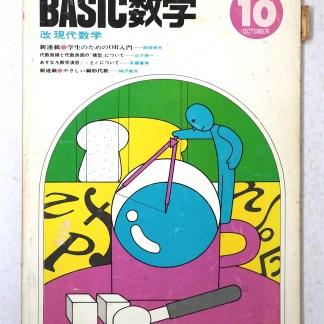 BASIC数学 1978年10月号:学生のためのOR入門