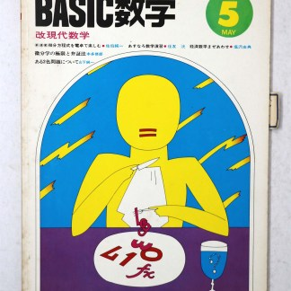 BASIC数学 1978年5月号:微分方程式を電卓で楽しむ