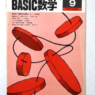 BASIC数学 1980年9月号:初歩の線形代数から