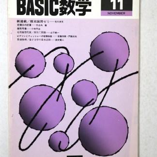BASIC数学 1980年11月号:ピアソンとフィッシャーの喧嘩物話