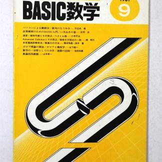 BASIC数学 1981年9月号:ガロアと幾何学
