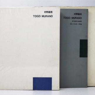 村野藤吾作品集 1931-1963  全2巻揃