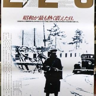 【映画ポスター】226