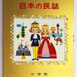 日本の民話 世界の童話8 オールカラー版