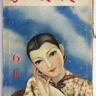 令女界 第17巻 第6号 昭和13年6月号