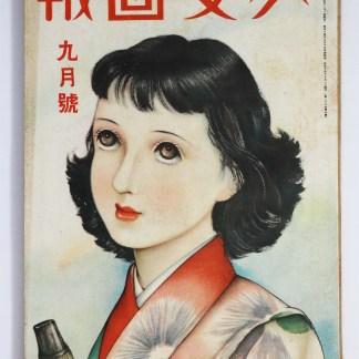 少女画報 第28巻第9号 昭和14年9月号