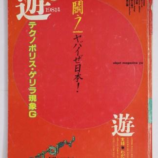 遊 objet magazine 1018 闘う ヤバイぜ日本! テクノポリス・ゲリラ