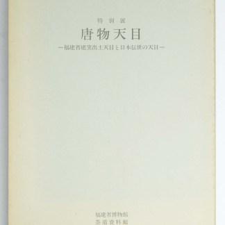 特別展 唐物天目 福建省建窯出土天目と日本伝世の天目