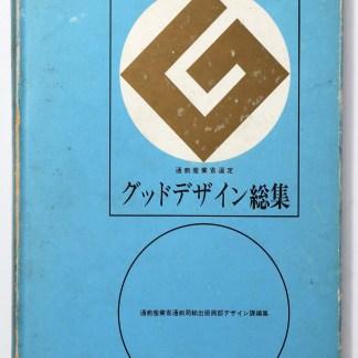 通商産業省選定グッドデザイン総集