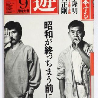 遊 objet magazine 1982年9月号 吉本隆明VS松岡正剛