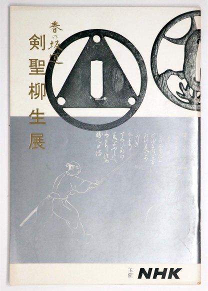 春の坂道 剣聖柳生展