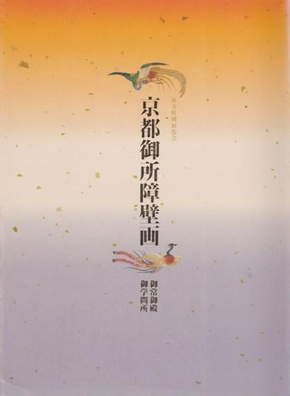 京都御所障壁画:御常御殿と御学問所