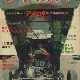 週刊少年マガジン 1969年42号