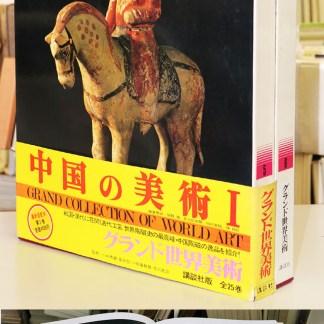中国の美術1・2 2冊組 グランド世界美術5・6