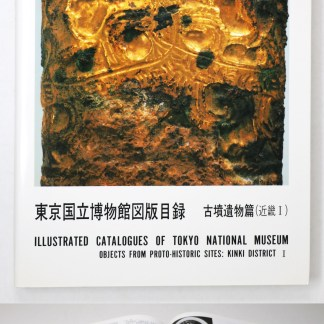 東京国立博物館図版目録 古墳遺物篇(近畿1)