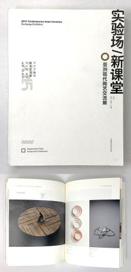 アジア現代陶芸交流展
