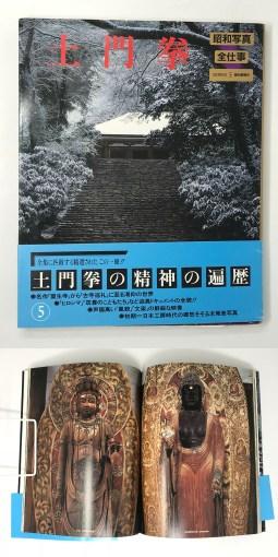 昭和写真・全仕事 series5 土門拳