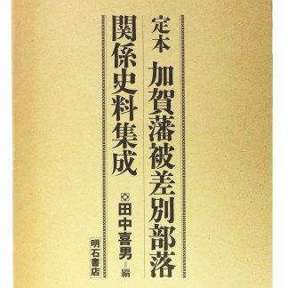 定本 加賀藩被差別部落関係史料集成