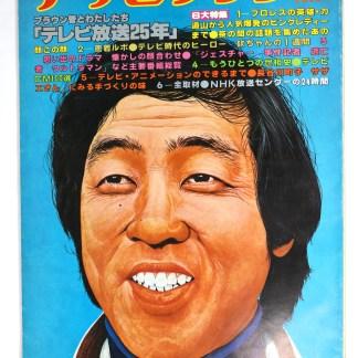 アサヒグラフ 昭和53年3.15増刊号