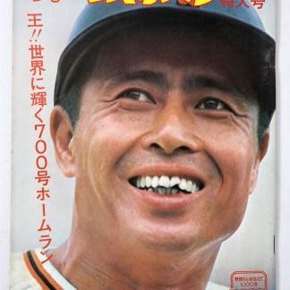 週刊ベースボール 1976年31号