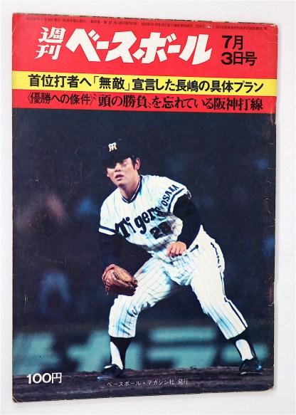 週刊ベースボール 1972年26号