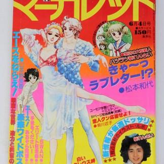 週刊 マーガレット 1978年24号