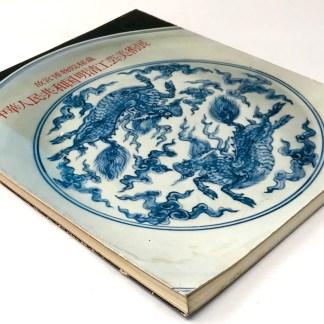 中華人民共和国 明清工芸美術展