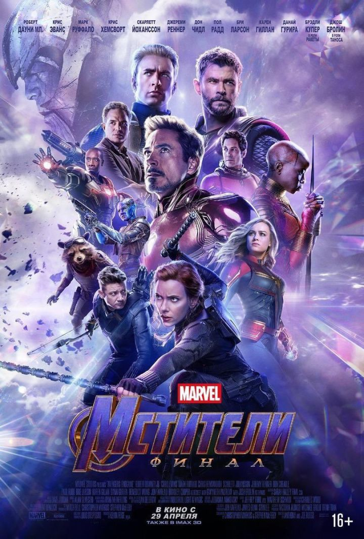 avengers endgame russia poster leads
