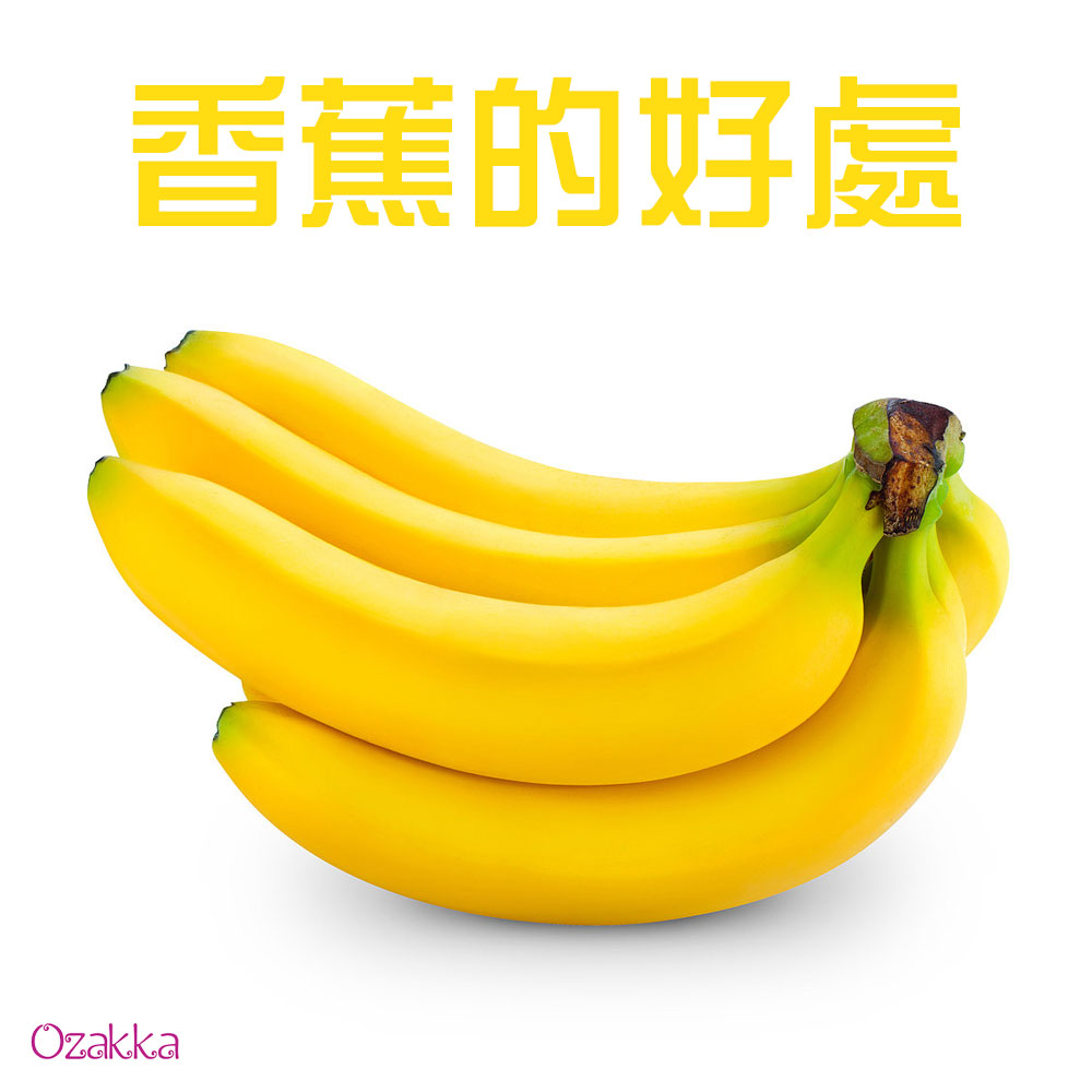 香蕉的16種好處 | Ozakka 機不雜食