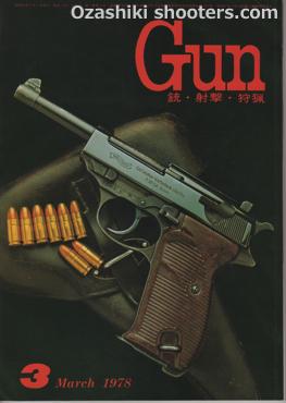 GUN1978-03S