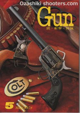 GUN1978-05S