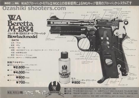 WA M1934-5S-wm