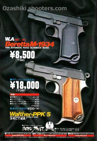 WA1934 GUN1981-02 S-wm