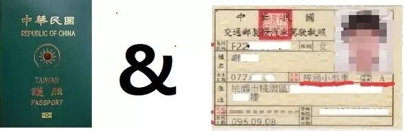 駕照翻譯 southport-澳洲金鼎翻譯公司 NAATI政府認可-微信au81326