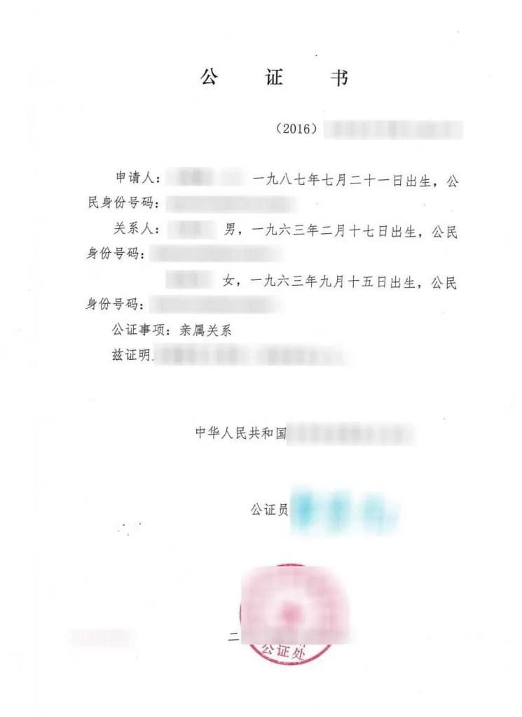 親屬證明翻譯公證 - 墨爾本金鼎翻譯公司-NAATI認證 政府認可
