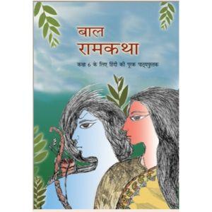Bal RamKatha