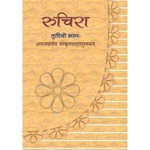 Ruchira tritiya bhag Sanskrit