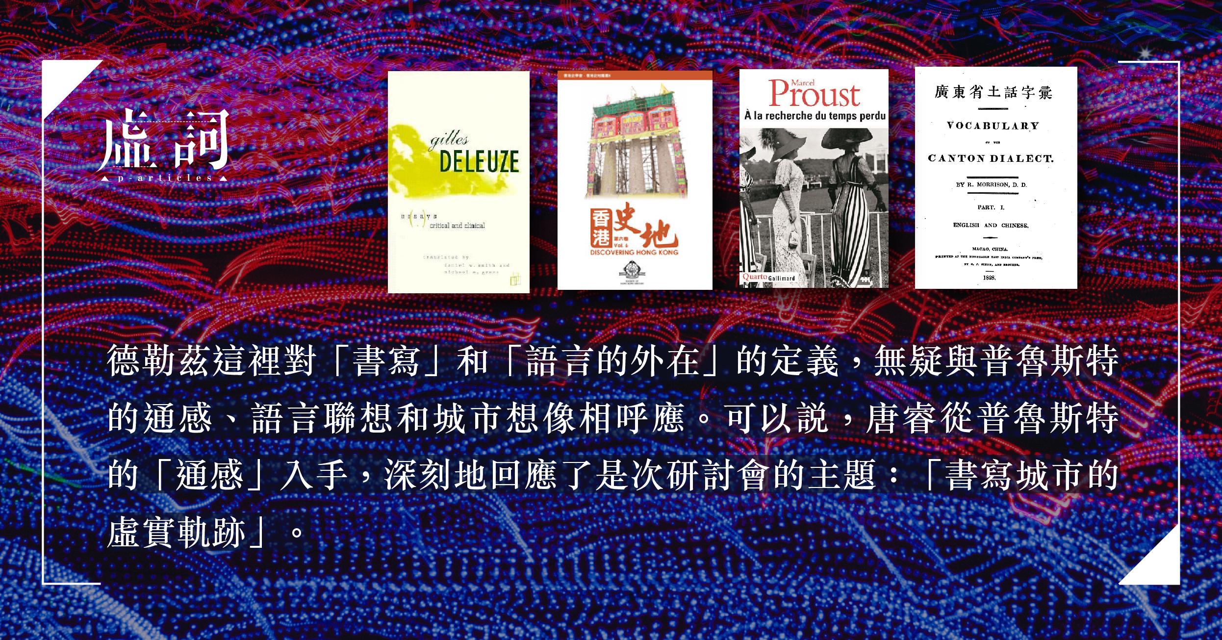 語言的外在與視差的反思:香港文學和香港文學批評的外邊思維 | 張歷君 | 虛詞 p-articles